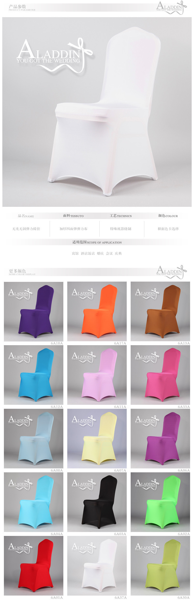 Накидка на стул Aladdin S & V Banquet Weddingel Aladdin-2