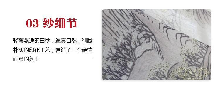 Занавеска Xiang  b