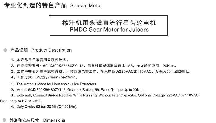 Motor Electric 60JX56/80ZY115C