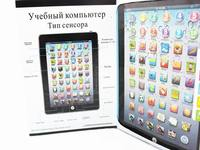 Обучающий компьютер для детей Russian language Educational Study Learning Machine Table Farm Computer Toys For Children Kids
