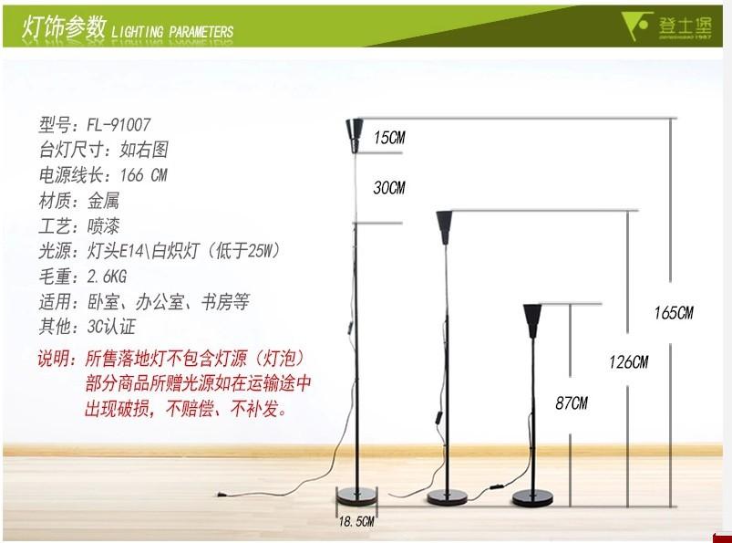 Торшер N LED