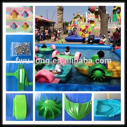 Fwulong best quality paddle boats kids paddle boat rudder,pedal boat propeller for sale