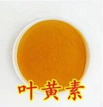 Iso Factory Supply . Natrual Extract Lutein: 5%-98% Hplc