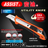 Hot selling High quality of 18mm SK4 blade cutter hand tools with folding utility knife
