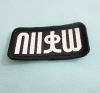Company Logo Stiff Backing Merrowed Polyester Fabric Patch
