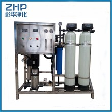 ZHP automatic cheap 500L/H water purification systems for africa