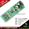 RGB led power supply/led driver 12-18w 310mA factory direct