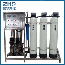 ZHP ro pure water produce machine/drinking water treatment