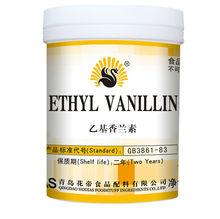2013 Hot Sale/ Ethyl Vanillin/Vanilla Powder/Halal Flavor