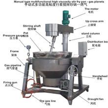 Tilting type and mixing jacketed kettle