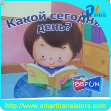 Touch electronic reading pen Russian language learning for kids DC012
