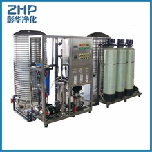 ZHP 4000LPH RO system for medical water