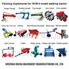 Garden tools and farm implements for walking tractors and mini tractors, diesel power tiller with various accessories for sale !