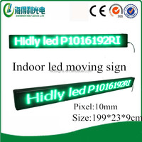 Hot sale P10 LED module Hidly Indoor P10 Green LED scrolling display(P1016192GI)