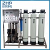 ZHP ro plant woth activated carbon water treatment plant