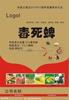 /product-gs/methamidophos-plastic-bag-plastic-bag-for-pesticide-pesticide-powder-60308724919.html