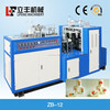 hot sale single pe cup machine for making coffee cups ZB-12