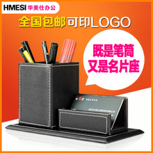 High-grade leather office supplies Multifunction Pen Business Card Holder Desktop Storage Box creative ornaments free shipping