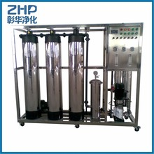 ZHP 500L/H stainless steel ro drinking water purification plant cost