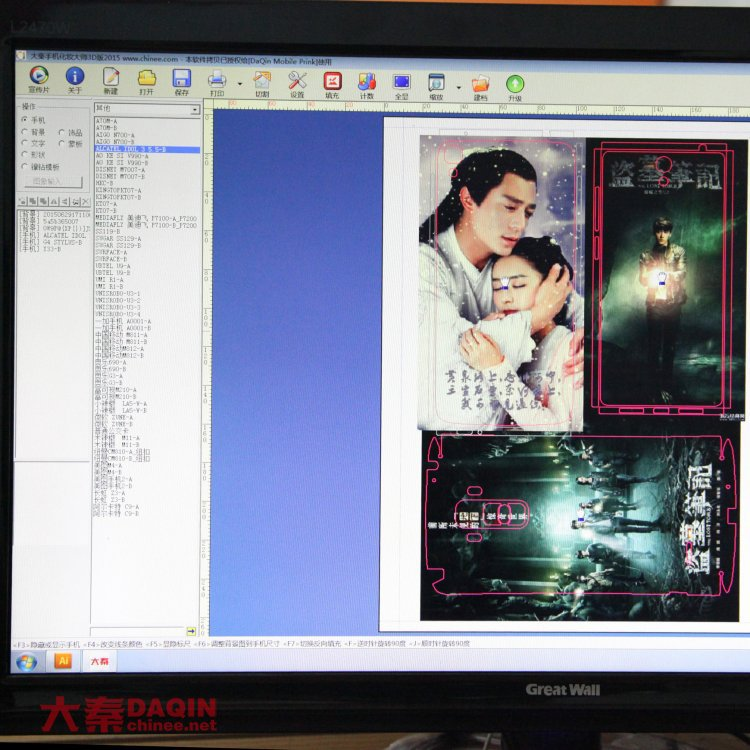 daqin diy custom cell phone 3d design software with