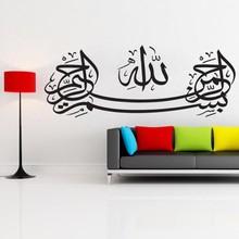 Funlife Vinyl Decorative Vinyl Islamic Wall Art Stickers For Furniture L1000133