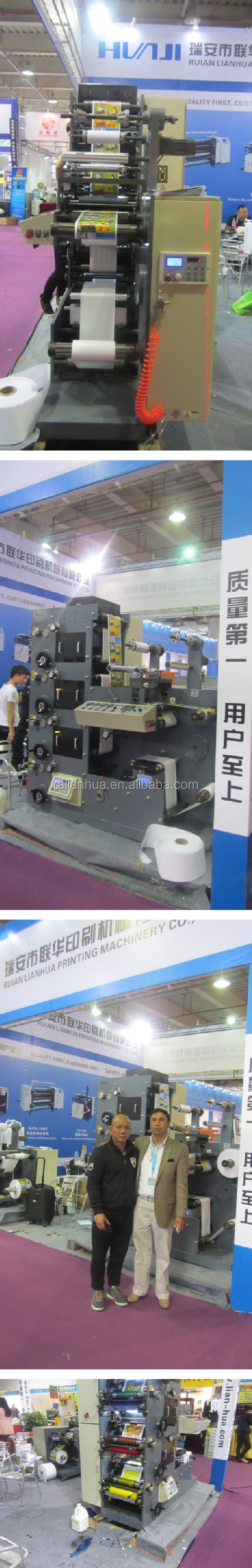 HJRY-320I label printing press