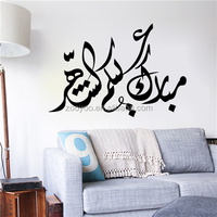 ZOOYOO wholesale art decoration mirror vinyl wallpaper decorative Islamic sticker 2016 new year decoration(553)
