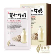 LOVEMORE FORM TAIWAN PEARL BARLEY & MILK SMOOTHING MASK SHEET 5PCS/BOX
