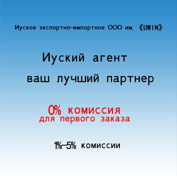 Агент хамса браслетов в Иу 1%-5% комиссии