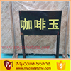 Competitive price engineered coffee onxy marble slabs for hotel decoration