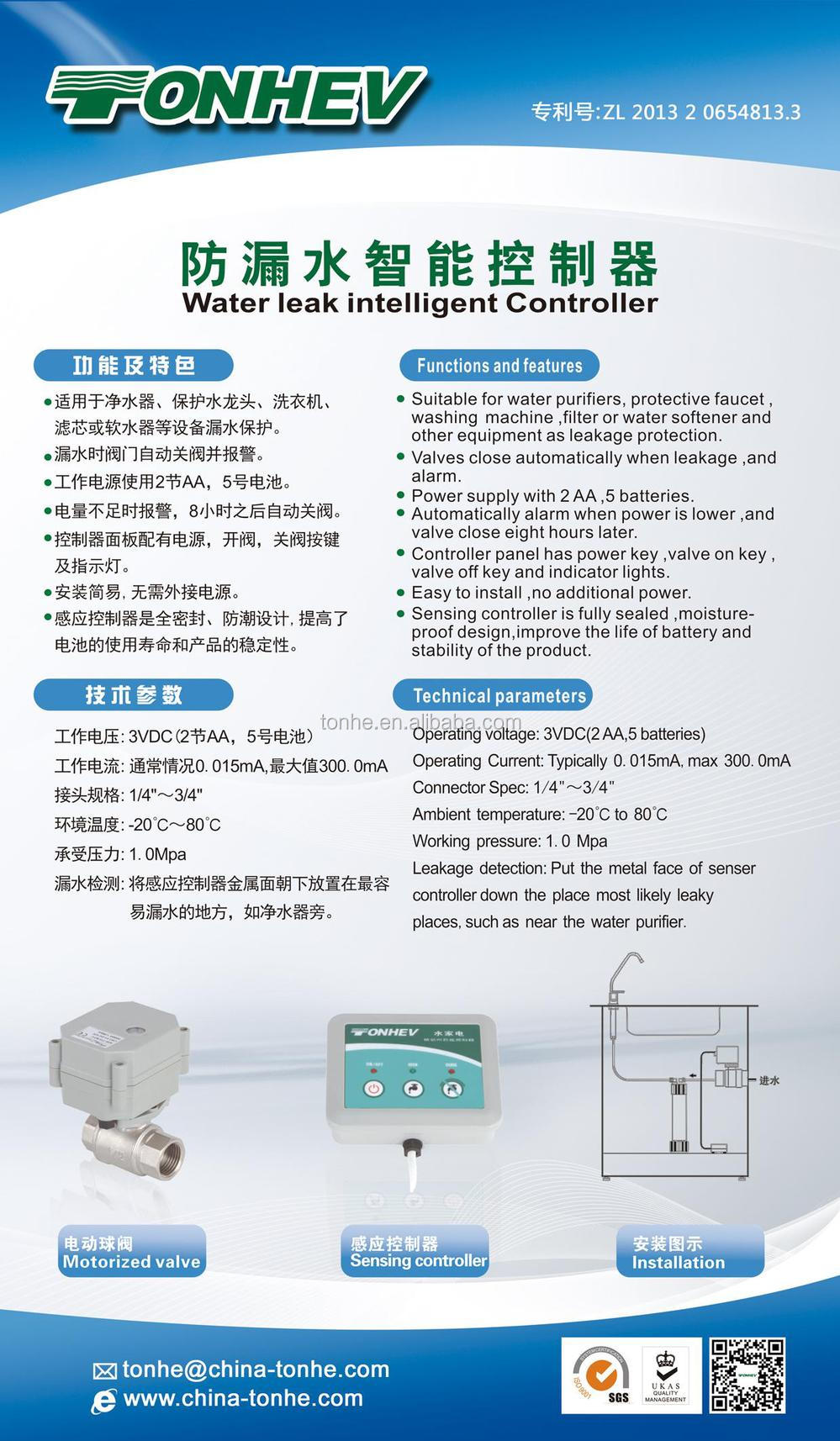 water leak controller with motorized valve 01.JPG