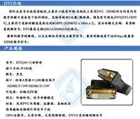 Потребительские товары : DVI/d 24 + 1)