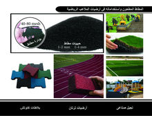 crumb rubber for playgrounds