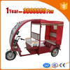 OEM 2014 hot sale h-power electric three wheel electric tricycle