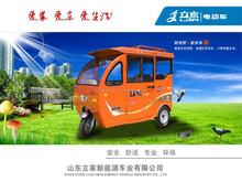 electric tricycle for passenger (3-5 Adult seats)