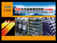 Cast iron bar/concast ductile iron/grey iron bars