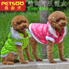 2015 PETSOO Fashion Dog Coat Plain Winter Puppy Clothing with Detachable Hat [PTS-035]