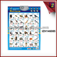Intelligent Kazakh animal chart IZH146085