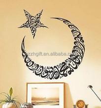 22'' Islamic Muslim Moon Allah Islam Wall Art Vinyl Stickers Decal Quran Quotes