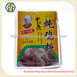 Hot china products wholesale halal beef seasoning