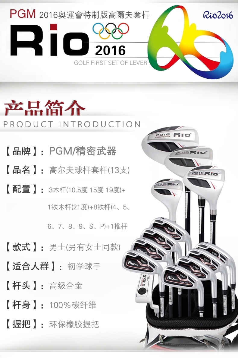 PGM Unique Golf Clubs with Leather Golf Bag