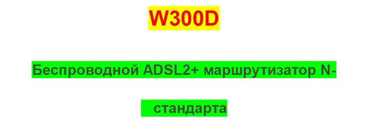 3G модем Others 3C W300D 300 /adsl 2 + 3G WIFI RJ11 5 ME1005 ADSL2+ Modem Router