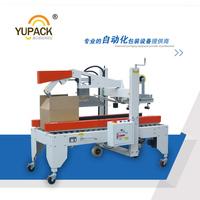 High quality automatic adhesive carton sealing machine