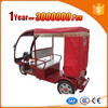 fast electric tricycle car made in china three wheel electric rickshaw tricycle(cargo,passenger)