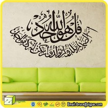 islam car decal stickers mashallah calligraphy decoration black islamic wall decor