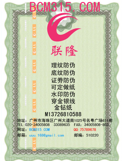 certificate watermark paper Find great deals on ebay for certificate paper in office paper products shop with confidence.