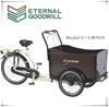 Inter 7 speeds cargo bike/ cargo tricycle / cargo trike UB 9028