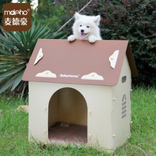 Pet products house plans waterproof dog kennel plastic dog house
