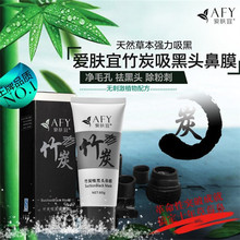 AFY SuctionBlack Mask Blackhead Remover 60g free shipping