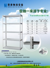 Boltless Racking Systems for storage